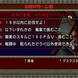 DQ10廃プレイヤーさんに同意やツッコミ761「邪神9月25日」編