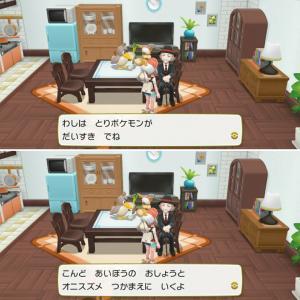 【9日目】ギャロップと一緒に寝るって火事にならない?【ピカブイ㊸】