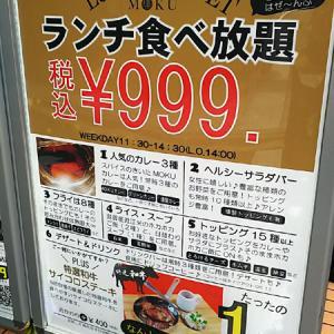 【平日ランチ】新橋「MOKU」のランチビュッフェ¥999