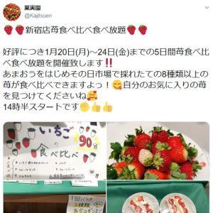 【データ】新宿のフルーツパーラー 果実園のいちご食べ放題