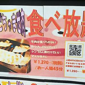 大塚「ファストヤキニク W」でごちゃまぜ焼肉食べ放題