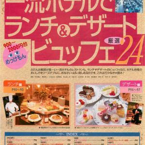 【データ】1999年5月の食べ放題