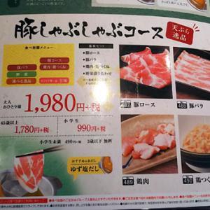 華屋与兵衛 尾久店のしゃぶしゃぶ・天ぷら食べ放題