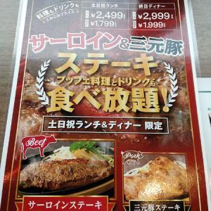 【クイズ】ファミレス系ブッフェレストランでステーキ食べ放題