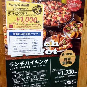 吉祥寺 Shakey'sシェーキーズのピザ食べ放題いま1000えん!