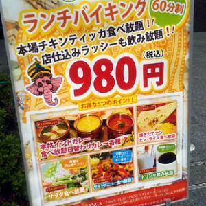 浅草橋の変なホテルでインドカレー食べ放題980えん!