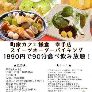【悲報】町屋カフェ太郎茶屋鎌倉