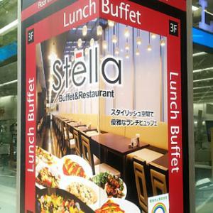 シタディーンセントラル「Stella」@新宿のランチブッフェ