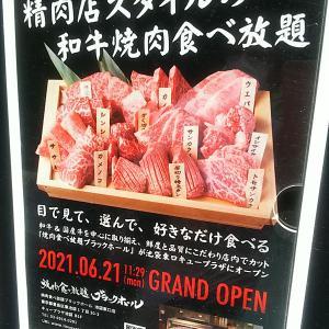 【データ】【ニューオープン】焼肉食べ放題ブラックホール@キュープラザ池袋