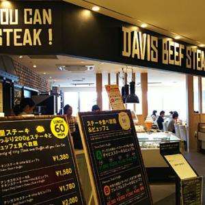 休日のランチに青葉台・DAVIS BEEF STEAKでステーキ食べ放題