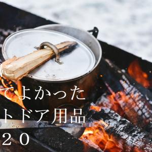 【2020年】キャンプ場オーナーが買ってよかった!おすすめのアウトドア用品(下半期)