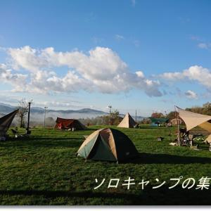 ソロソロソロキャンプの集い!! 2019秋 のお知らせ