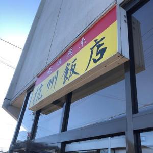 杭州飯店 新潟県燕市