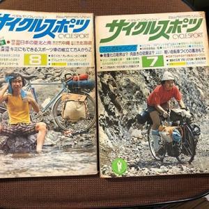 昔の雑誌はタイムマシーン・自転車編