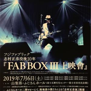 フジファブリック 志村正彦没後10年 FAB BOX3上映會 感想