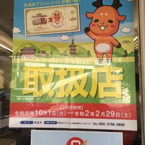 奈良市プレミアム商品券お使いいただけます!
