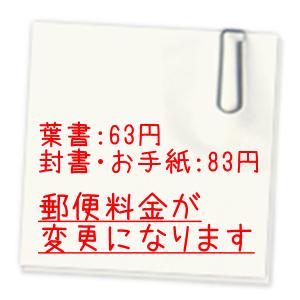 【2019年】郵便料金が値上げされます 葉書・はがき63円へ 封書・手紙・定形郵便83円へ 定形外郵便は?