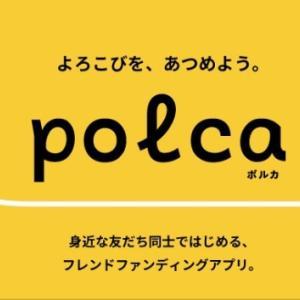 【始める前に】Polc応援 リツイート企画を始める前に色々ご報告です