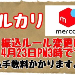 【申請はお早めに】メルカリの振込ルール変更は4月23日PM3時ですよ:振込申請ルール変更予定のお知らせ