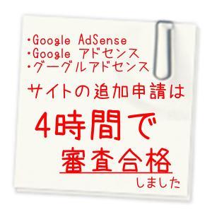【2019】サイトの追加 は 8日で作って4時間で審査が通った Google AdSense グーグルアドセンス