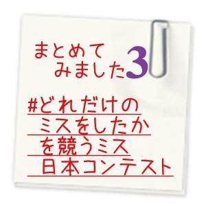 【3】 #どれだけのミスをしたかを競うミス日本コンテスト がじわじわほっこりまとめ