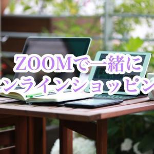 【オンライン】ZOOMで一緒にオンラインショッピング♪