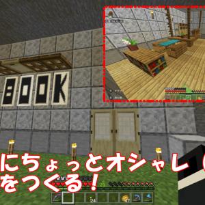 【マイクラ】地下村にちょっとオシャレな図書館をつくる! #69
