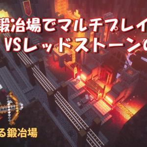 【マイダン】燃える鍛冶場でマルチプレイ!! レッドストーンの怪物と対決!【MinecraftDungeons】#4