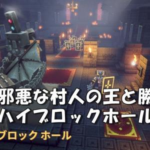 【マイダン】ついに邪悪な村人の王と勝負?!ハイブロックホールへ…!【MinecraftDungeons】#5