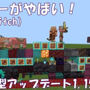 【マイクラBE】ネザーがやばい!超大型アップデート、1.15解説!【統合版/switch】