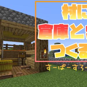 【マイクラ】村人がつかう畑と、穀物倉庫風の取引倉庫をつくる!~村づくりパート2~【すーぱーすろーらいふ】#11
