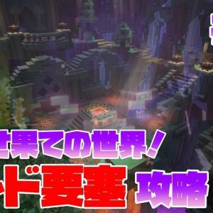 【マイダン】目指せ果ての世界!エンド要塞を攻略!!【MinecraftDungeons】#19
