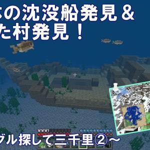 【マイクラ】完全体の沈没船&またまた村発見⁈ ~ジャングル探して三千里②~ #51