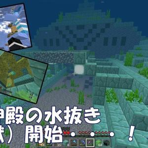【マイクラ】中だけだけど海底神殿の水抜きについに乗り出す・・・!! #54