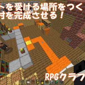 【マイクラ】クエストを受ける場所をつくって、ストーリーを作ろう! ~RPGワールドクラフト~ #5