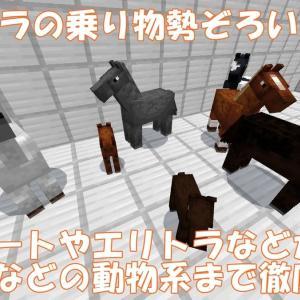 【マイクラ】移動手段一覧!乗り物から動物系、装置の作り方まで勢ぞろい!