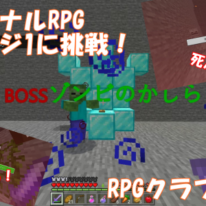 【マイクラ】オリジナルRPGステージ1をお試しプレイ!大量のミスが明らかに⁈ ~RPGワールドクラフト~ #6