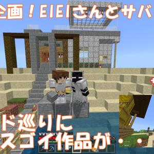 【マイクラ】EIEIさんとコラボ企画!ワールド巡り&合同建築でスゴイ作品が・・・!! #59