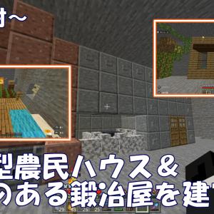 【マイクラ】地下に村を作ろう!量産型農民ハウス&煙突のある鍛冶屋を建てる! #60