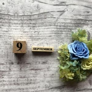 2019年9月:先月の振り返り