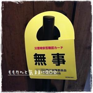 明日は阪神大震災から26年