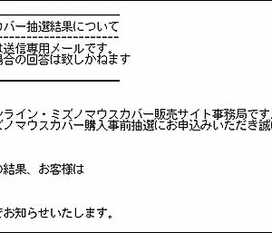 まさか、まさかの当選!!