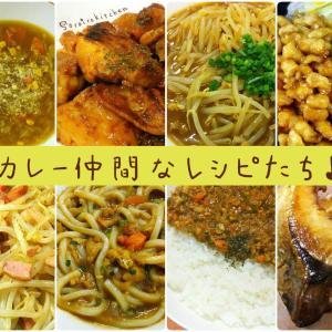 ★カレー味を欲している日のレシピ集★
