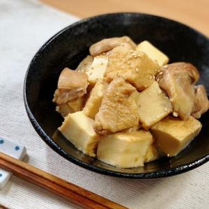 【レシピ】優しい味で満腹に…♪鶏肉と厚揚げの煮物