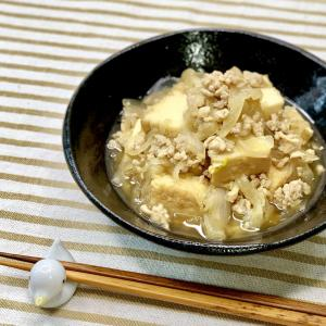 【レシピ】たまねぎがとろける*厚揚げと鶏ひき肉の煮物*