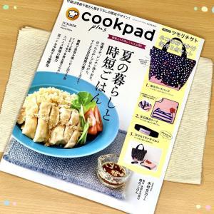 *レシピ掲載雑誌*cookpad plus 2019年夏号が届きました【その1・レシピのご紹介】