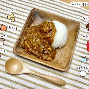 【ゆるりレシピつき】お野菜たっぷり豆カレーと、大好きなカレールウ♪