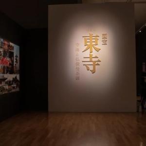 今日の日記 東寺展