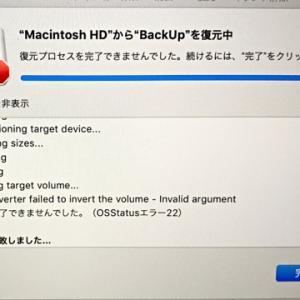SSD換装前の復元で…♪