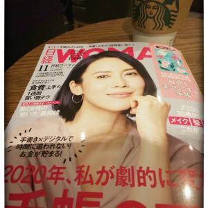 【雑誌】日経WOMAN2019年11月号